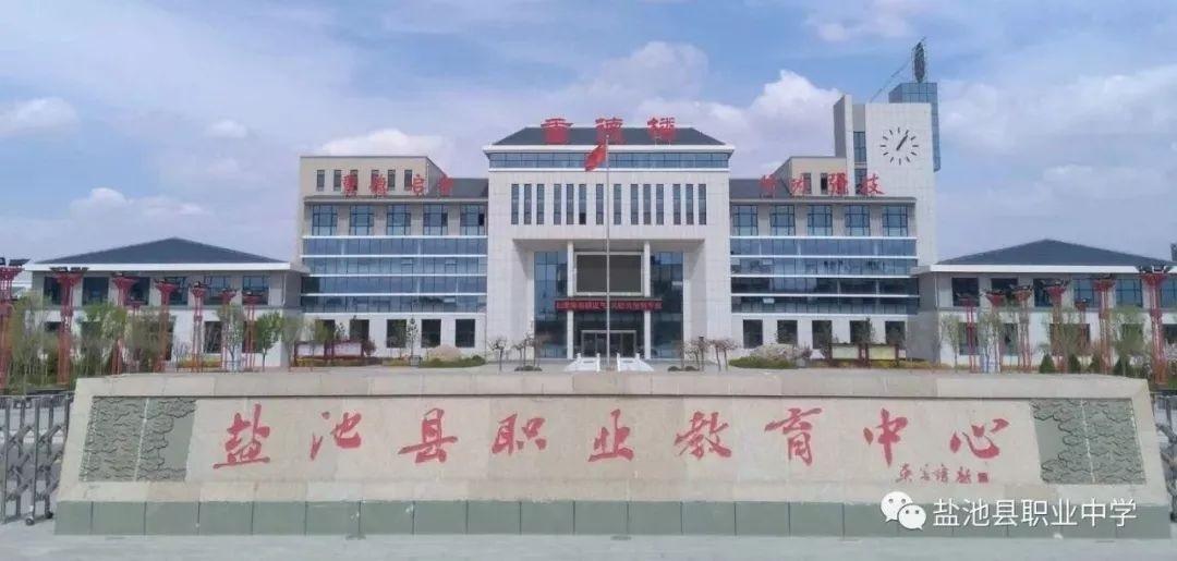 盐池县职业中学 一卡通管理系统