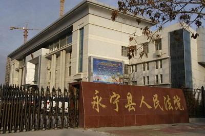 永宁县人民法院门禁管理系统