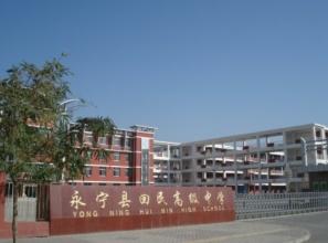永宁县回民高级中学校园一卡通系统